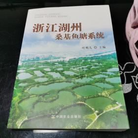 浙江湖州桑基鱼塘系统