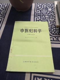 中医妇科学(中医专业用)