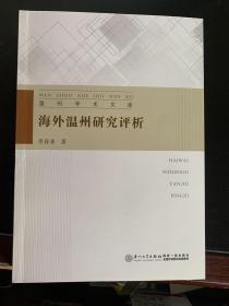 海外温州研究评析