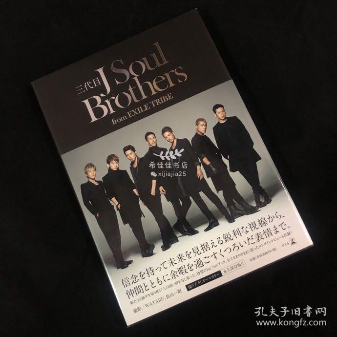 三代目J SOUL BROTHERS 写真集 日本男子舞团(签名本)