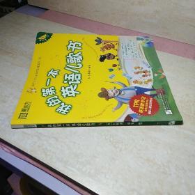 我的第一本英语儿歌书