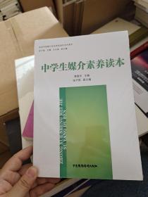 中学生媒介素养读本