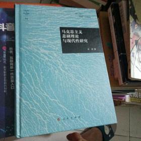 马克思主义悲剧理论与现代性研究/当代美学与批评理论丛书