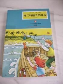 青少年必读世界文学经典(第四辑)  格兰特船长的儿女