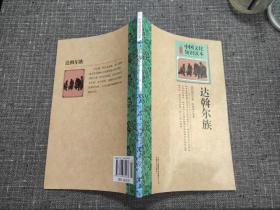 中国文化知识读本:达斡尔族