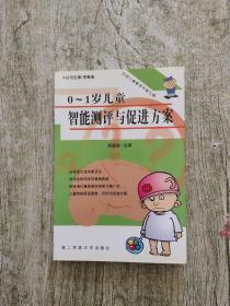 0-1岁儿童智能测评与促进方案