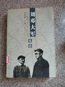 刘邓大军史话
