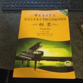 中国音乐学院社会艺术水平考级全国通用教材:钢琴(1级-6级)无光盘