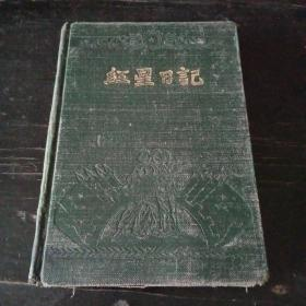 红星日记本有笔记…学习心得