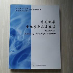 中国烟草重组整合及走出去