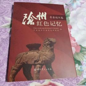 沧州红色记忆青县运河卷