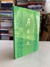 唐绝句史——是一部分体断代史,也是大陆第一部唐人绝句史专著。它是关于唐绝句的历史叙述,同时又是对中国绝句艺术的全面研究;它既是一部文学专史著作,又是一项历史方法论的实验。它不仅是以唐绝句为材料写史,而且是以史为手段研究唐绝句。