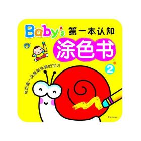 Baby的第*本认知涂色书2❤ 清英 编 明天出版社9787533279776✔正版全新图书籍Book❤