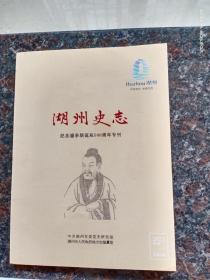 湖州史志 纪念潘季驯诞辰500周年专刊