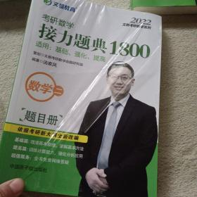文都教育  2020考研数学接力题典1800解答册+题目册  数学二