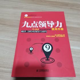 九点领导力使用手册:破译三国中的领导力密码(内页干净)