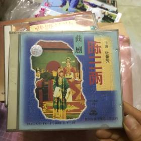 曲剧- 陈三两 2VCD