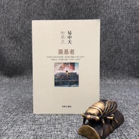 台湾商务版 易中天 《中華史 3:奠基者》