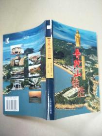 普陀山揽胜  原版内页干净