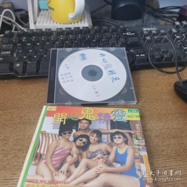 开心鬼精灵2VCD