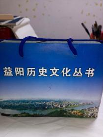 益阳历史文化丛书四种:《蚩尤与梅山文化》《汉传佛教胜地》《神奇的赤山岛》《人民作家周立波》,有原手提袋!!