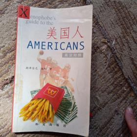美国人: 英汉对照