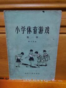 小学体育游戏,第一册,1957年河北人民出版社一版一印32开99页有插图