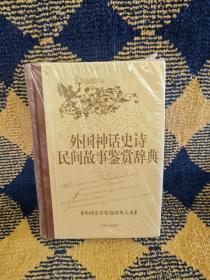 外国神话史诗民间故事鉴赏辞典