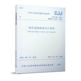 CJJ194-2013 城市道路路基设计规范❤ 本社 编 中国建筑工业出版社1511223740✔正版全新图书籍Book❤