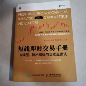 短线即时交易手册——K线图、技术指标与买卖点确认