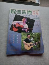 民谣吉他原版弹唱:简谱、六线谱、和弦图对照.5