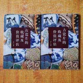 古瓷片的收藏及价值评估(原始社会·北宋+南宋·民国)(全二册)