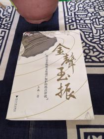 金声玉振——浙江省非物质文化遗产保护的热点评说