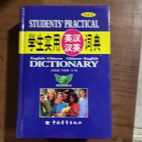 2013学生实用英汉汉英词典(第5版)精装
