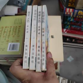 英豪女色 全四册