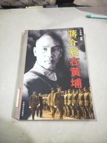 蒋介石在黄埔