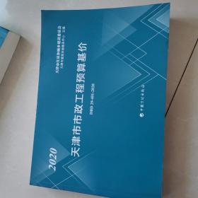 天津市市政工程预算基价2020