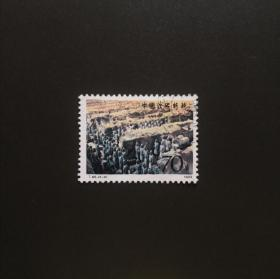 T88 兵马俑(4-4)-信销邮票