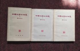 中国文学批评史三册全,1957,1961年一版一印