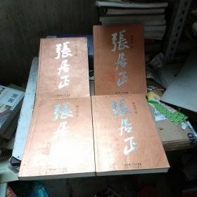张居正:典藏版全4册