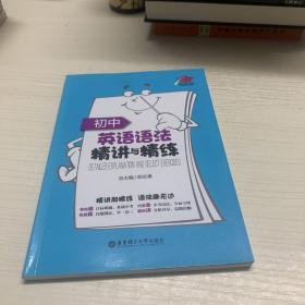 初中英语语法精讲与精练