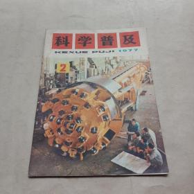 科学普及1977年2期