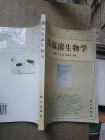 高温菌生物学  仅印700册