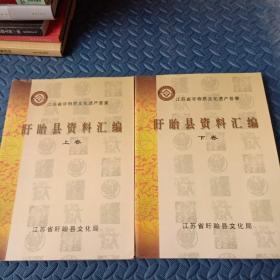 江苏省非物质文化遗产普查  盱眙县资料汇编(上下)