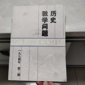 历史教学问题(1994年第二期)