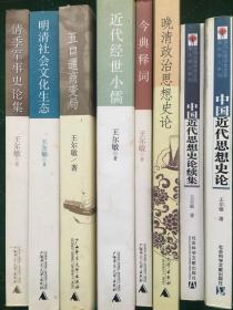 中国近代思想史论、中国近代思想史论续集、晚清政治思想史论、今典释词、清季军事史论集、明清社会文化生态、五口通商变局、近代经世小儒(王尔敏著作8册合售)