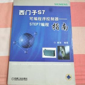 西门子S7可编程序控制器:STEP编程指南【内页干净】