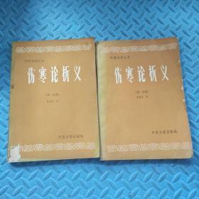中医刊授丛书:伤寒论析义(第一 二分册)两本