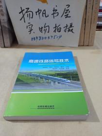 高速铁路信号技术