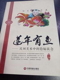 民间图像中的中国民俗丛书·莲年有鱼:民间美术中的隐秘欲念